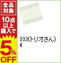 【中古】333(トリオさん) 4 / パンサー【出演】