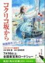 【中古】コクリコ坂から / 高橋千鶴