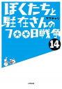 【中古】【全品5倍!5/20限定】ぼくたちと駐在さんの700日戦争 14/ ママチャリ