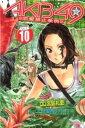 【中古】AKB49−恋愛禁止条例− 10...
