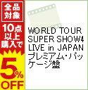 【中古】【Blu−ray】WORLD TOUR SUPER SHOW4 LIVE in JAPAN プレミアム・パッケージ盤 / SUPER JUNIOR【出演】