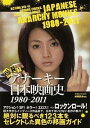 【中古】爆裂!アナーキー日本映画史 1980−2011/