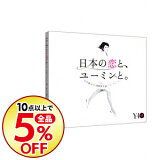 【中古】【3CD+DVD】松任谷由実 40周年記念ベストアルバム 日本の恋と,ユーミンと。 初回限定盤 / 松任谷由実
