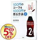 【中古】100円のコーラを1000円で売る方法 2/ 永井孝尚