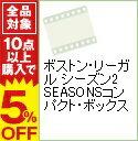 【中古】ボストン・リーガル シーズン2 SEASONSコンパクト・ボックス / 洋画