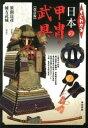 【中古】すぐわかる日本の甲冑・武具 / 棟方武城