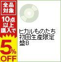 【中古】【CD+DVD】ヒカルものたち 初回生産限定...