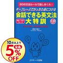 【中古】【2CD付】会話できる英文法大特訓 / 妻鳥千鶴子