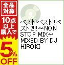 【中古】ベスト!ベスト!!ベスト2!!!-NON STOP MIX-MIXED BY DJ HIROKI / オムニバス