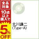 【中古】【全品5倍!5/30限定】【CD+DVD】北川謙二 (Type−A) / NMB48...