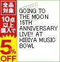 【中古】GOING TO THE MOON 15TH ANNIVERSARY LIVE!! AT HIBIYA MUSIC BOWL / TRICERATOPS【出演】