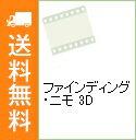【中古】【Blu−ray】ファインディング・ニモ 3D / アンドリュー・スタントン【監督】