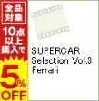 【中古】SUPERCAR Selection Vol.3 Ferrari / その他