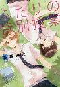 【中古】ふたりの特別授業 / 花森みと ボーイズラブコミック