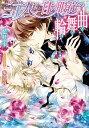 【中古】ご主人様と甘い服従の輪舞曲 / 藍杜雫 ボーイズラブ小説