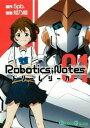 【中古】ROBOTICS...