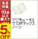 【中古】マジキュー4コマ ロボティクスノーツ / アンソロジー
