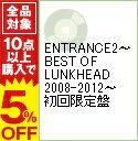 【中古】【CD+DVD】ENTRANCE2-BEST OF LUNKHEAD 2008-2012- 初回限定盤 / ランクヘッド