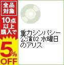 【中古】【CD+DVD 生写真3枚付】重力シンパシ