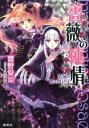 【中古】薔薇の純情-背徳の黒き貴公子- / 響野夏菜
