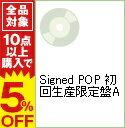 【中古】【CD+DVD】Signed POP 初回生産限定盤A / 秦基博