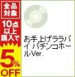 【中古】【CD+DVD 生写真3枚付】お手上げララバイ パチンコホールVer. / AKB48チームサプライズ