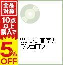 【中古】We are 東京カランコロン / 東京カランコロン