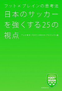【中古】日本のサッカーを強くする25の視点 / テレビ東京