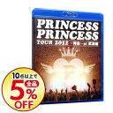 【中古】【Blu-ray】PRINCESS PRINCESS TOUR 2012-再会-at 武道館 / プリンセス・プリンセス【出演】