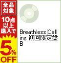【中古】【全品5倍!5/30限定】【CD+DVD】Breathless|Calling 初回限定盤B / 嵐