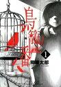 【中古】鳥籠ノ番 1/ 陽東太郎