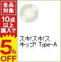 【中古】【CD+DVD】スキ!スキ!スキップ! Type-A