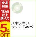 【中古】【CD+DVD】スキ!スキ!スキップ! Type-C / HKT48