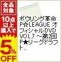 【中古】ボウリング革命 P☆LEAGUE オフィシャルDVD VOL.7 ?第2回P★リーグドラフト