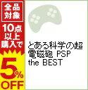 【中古】PSP とある科学の超電磁砲 PSP the BEST