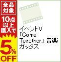 【中古】イベントV「Come Together」 音楽ガッタス / 吉澤ひとみ【出演】