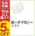 【中古】痕−きずあと− 3/ 月吉ヒロキ