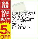 【中古】【Blu-ray】いきものがかりの みなさん,こんにつあー!!2012-NEWTRAL- / いきものがかりの【出演】