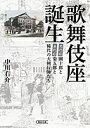 【中古】歌舞伎座誕生 / 中川右介