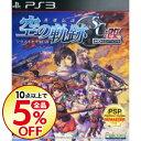 【中古】PS3 英雄伝説 空の軌跡SC:改 HD EDITION