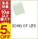 【中古】SONG OF LIFE / 理森