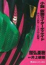 【中古】小説仮面ライダーディケイド / 石ノ森章太郎 ボーイズラブ小説