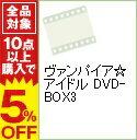 【中古】ヴァンパイア☆アイドル DVD−BOX3 / 洋画