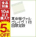 【中古】【特典DVD・特典CD・収納BOX・クリアケース・ブックレット・ピンナップカード3枚・キャラ