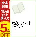 【中古】【特別版 DVD付】犬夜叉 ワイド版 2/ 高橋留美子