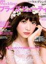 【中古】ブライズビューティ vol.11/