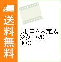 【中古】【冊子付】ウレロ☆未完成少女 DVD−BOX / 劇団ひとり【出演】
