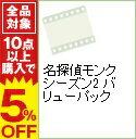 【中古】名探偵モンク シーズン2 バリューパック / 洋画