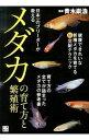 【中古】日本一のブリーダーが教えるメダカの育て方と繁殖術 / 青木崇浩