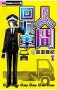 【中古】人間回収車 1/ 泉道亜紀